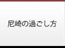 尼崎の過ごし方