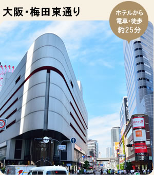 大阪・梅田東通り