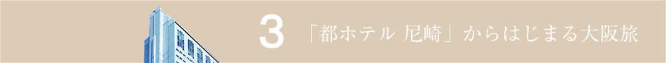 都ホテル 尼崎からはじまる大阪旅